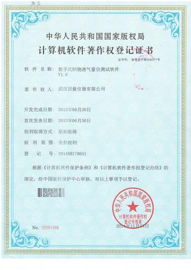 国量仪器织物透气量仪软件证书