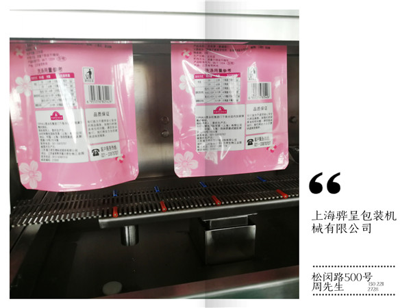 洗衣液包装机-托袋装置hc.jpg