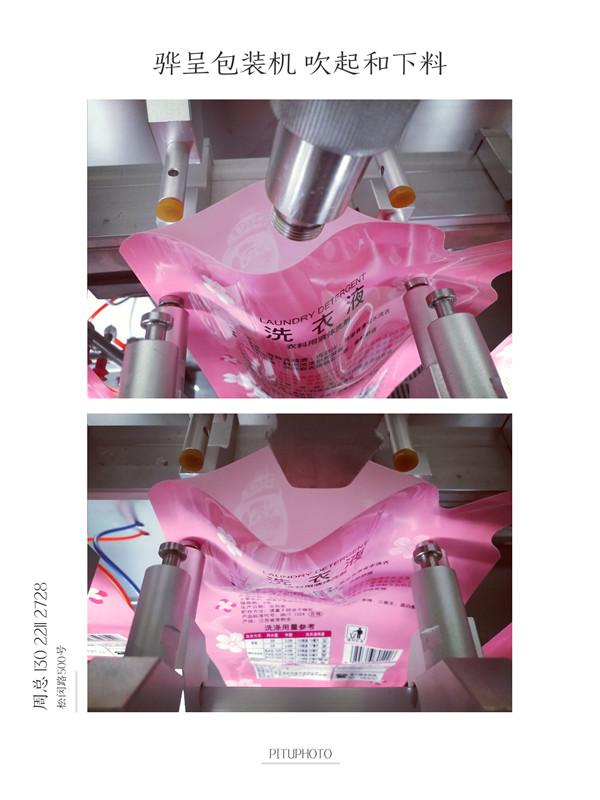 洗衣液包装机细节图.jpg