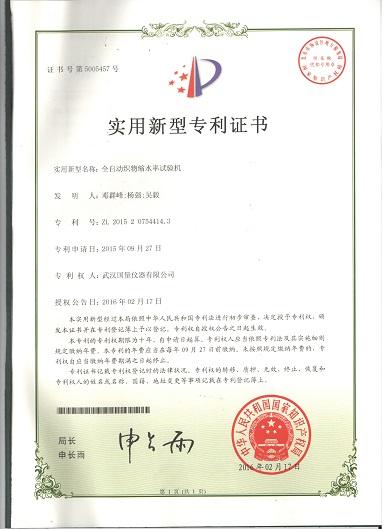 缩水率试验机专利证书