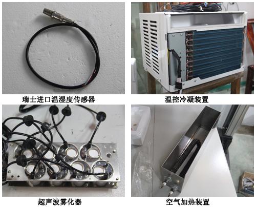 日晒气候试验机温湿度控制系统