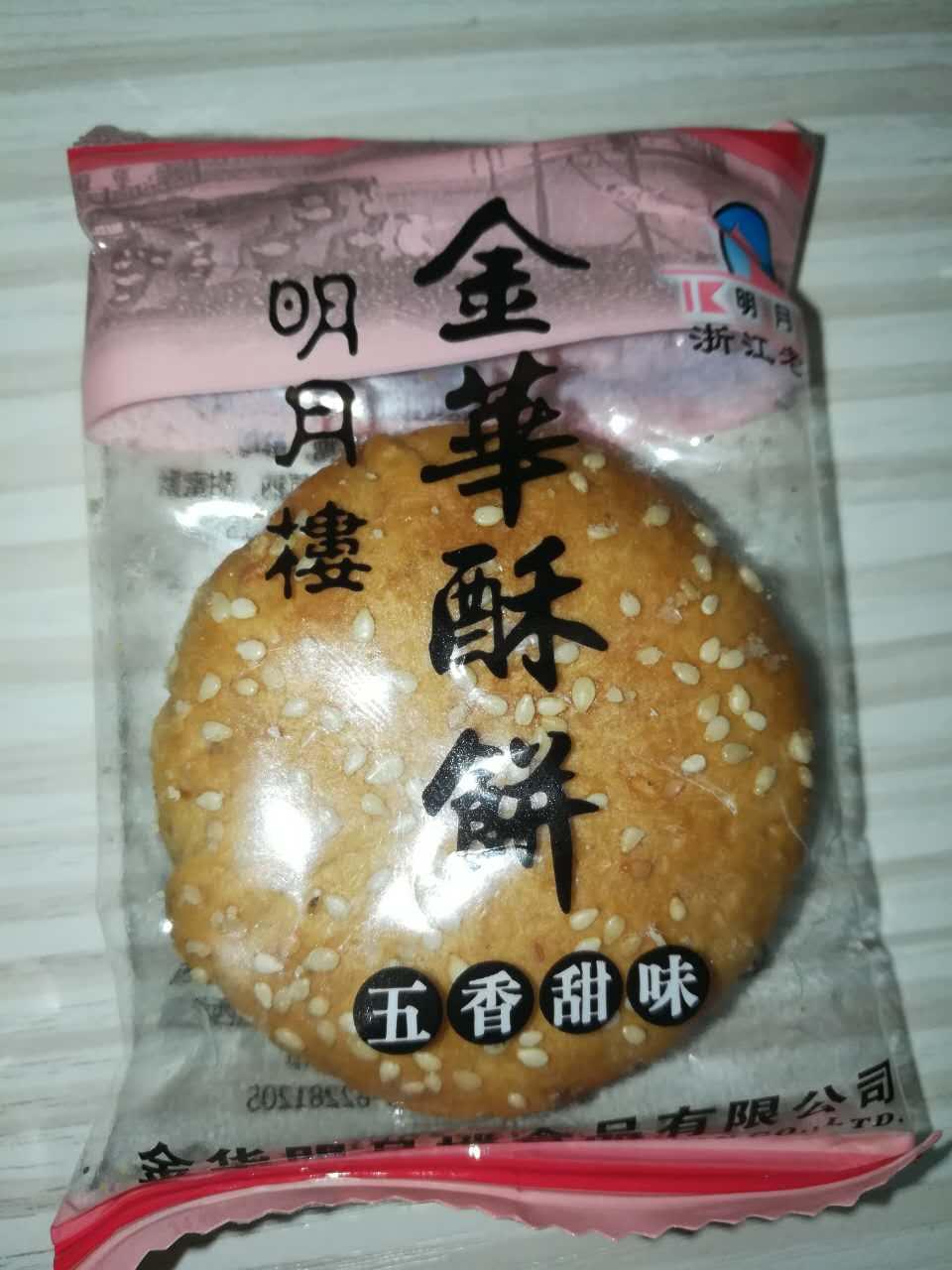 金华酥饼包装机