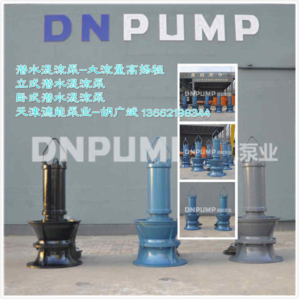 混流泵123.jpg