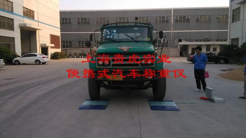 30吨汽车称重仪,便携式称重仪40吨价格
