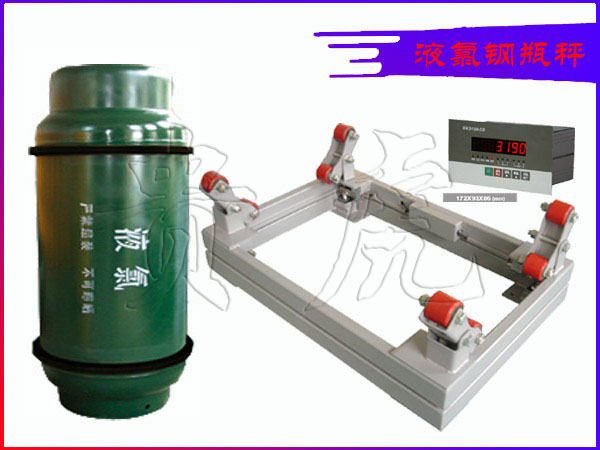 模拟量控制电子钢瓶秤,4-20ma电子钢瓶称,2吨钢瓶称