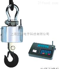 YJ-OCS山东15吨无线带打印电子吊秤电子吊钩秤厂家