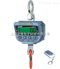 OCS-1T榆树1T电子吊钩称价格